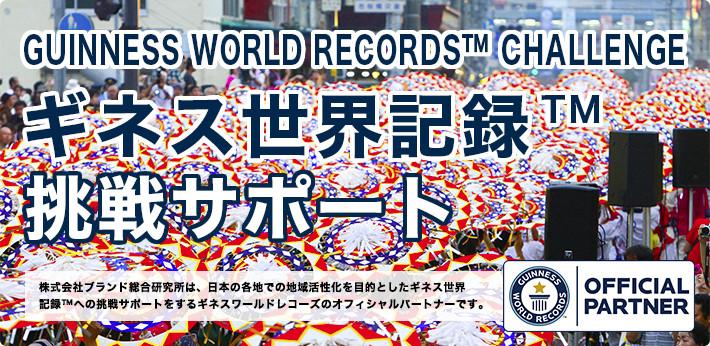 ギネス世界記録挑戦サポート