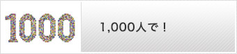 1,000人で!