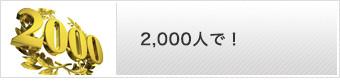 2,000人で!